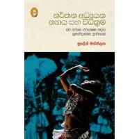 Narthana Adhyayana Nyaya Saha Vidhikrama - නර්තන අධ්යයන න්යාය සහ විධික්රම