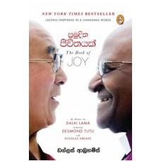 Pramuditha Jeewithayak - ප්රමුදිත ජීවිතයක්