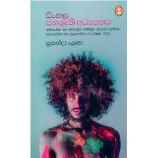 Sinhala Janashruthi Adhyanaya - සිංහල ජනශ්රුති අධ්යයනය
