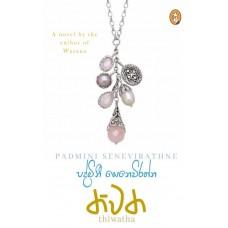 Thivatha - තිවත