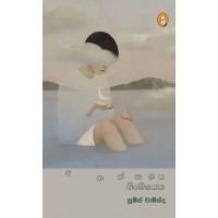 Ananthamaya Nimeshayaka - අනන්තමය නිමේෂයක