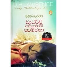 Chatterley Aryawage Pemwatha - චැටර්ලි ආර්යාවගේ පෙම්වතා