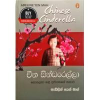 Cheena Cinderella - චීන සින්ඩරෙල්ලා