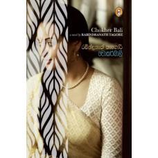 Chokher Bali - චොකර් බාලි