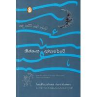 Handa Paluwa Thani Tharuwa - හඳ පළුව තනි තරුව