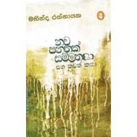 Nawa Panathak Sammathayi Saha Thawath Katha - නව පනතක් සම්මතයි සහ තවත් කතා