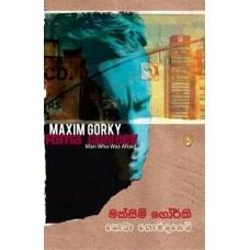 Poma Gordeyev - පොමා ගොර්දයෙව්