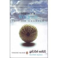 Sophie's World - සොෆීගේ ලෝකය