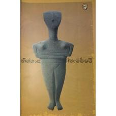 Thara Mage Dev Duwa - තාරා මගේ දෙව් දුව
