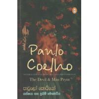 Yakshaya Saha Prym Menaviya - යක්ෂයා සහ ප්රයිම් මෙනවිය
