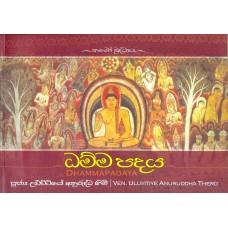 Dhammapadaya - ධම්මපදය