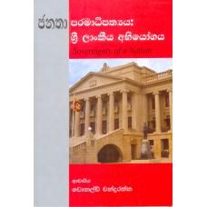 Janatha Paramadipathya - ජනතා පරමාධිපත්ය