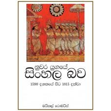 Nuwara Yugaye Sinhala Bawa - නුවර යුගයේ සිංහල  බව