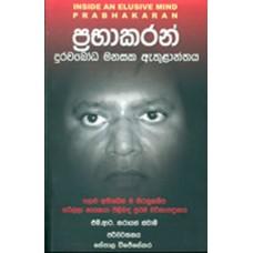Prabhakaran Durawabodha Manasaka Ethulanthaya - ප්රභාකරන් දුරවබෝධ මනසක ඇතුලාන්තය