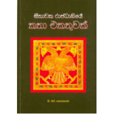 Seethawaka Rajadhaniye Katha Ekathuwak - සීතාවක රාජධානියේ කතා එකතුවක්