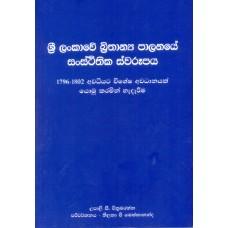 Sri Lankawe Brithanya Palanaye Sansthithika Swaroopaya -  ශ්රී ලංකාවේ බ්රිතාන්ය පාලනයේ සංස්ථිතික ස්වරූපය