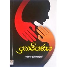 Prakampanaya - ප්රකම්පණය