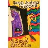 Manawa Bhakthiya Saha Siththara - මානව භක්තිය හා සිත්තරා