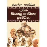 Nuthana Sinhala Sahithya Praveshika - නූතන සිංහල සාහිත්ය ප්රවේශිකා