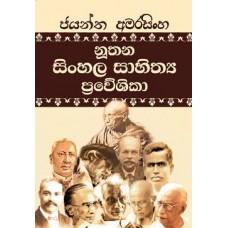 Nuthana Sinhala Sahithya Prave