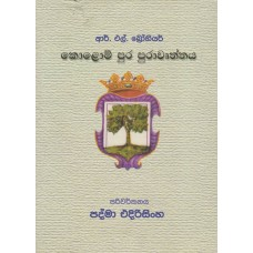 Kolompura Purawruththaya - කොළොම්පුර පුරාවෘත්තය