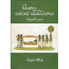 Sinhala Samaja Sanwidhanaya Mahanuwara Yugaya -  සිංහල සමාජ සංවිධානය මහනුවර යුගය