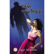 Anduru Sewanalla - අඳුරු සෙවනැල්ල
