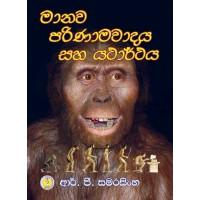 Manawa Parinamawadaya Saha Yatharthaya - මානව පරිණාමවාදය සහ යථාර්ථය