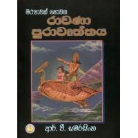 Mithyawak Nowana Rawana Purawurthaya - මිත්යාවක් නොවන රාවණ පුරාවෘත්තය