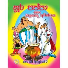 Soora Pappa Saha Balagathu Arishtaya - සූර පප්පා සහ බලගතු අරිෂ්ටය