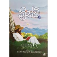 Christy 1 - ක්රිස්ටි 1