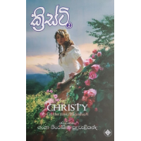 Christy 2 - ක්රිස්ටි 2