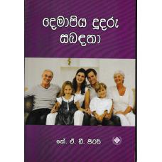 Demapiya Dudaru Sabadatha - දෙමාපිය දූදරු සබදතා