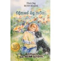 Elisage Balu Patiya - එලිසාගේ බලු පැටියා