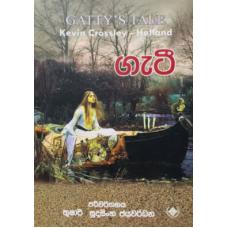 Gatty - ගැටී