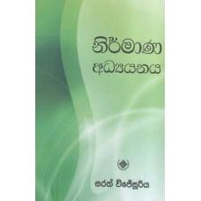 Nirmana Adhyanaya - නිර්මාණ අධ්යයනය