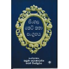 Sinhala Keti Katha Sangrahaya - සිංහල කෙටි කතා සංග්රහය