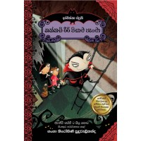 Thakkadi Reeri Pisacha Pancha - තක්කඩි රීරි පිසාච පැංචා