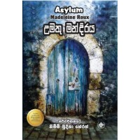 Umathu Mandiraya- උමතු මන්දිරය