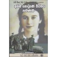 Ahimi Nowune Jeewithaya Pamanaki - අහිමි නොවුණේ ජීවිතය පමණකි