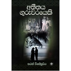 Atheethaya Guruwarayeki - අතීතය ගුරුවරයෙකි
