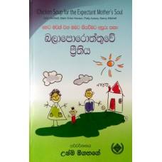 Balaporoththuwe Preethiya - බලාපොරොත්තුවේ ප්රීතිය