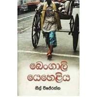 Bengali Yeheliya - බෙංගාලි යෙහෙළිය