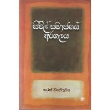Civil Samajaye Aragalaya - සිවිල් සමාජයේ අරගලය