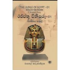 Egypthu Vinisuru 1- ඊජිප්තු විනිසුරු 1