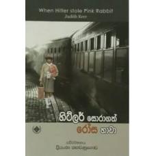 Hitler Soragath Rosa Hawa - හිට්ලර් සොරාගත් රෝස හාවා