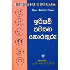 Iriyaw Pawasana Thorathuru - ඉරියව් පවසන තොරතුරු