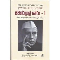 Jawahar Lal Nehru l - ජවහර්ලාල් නේරු I