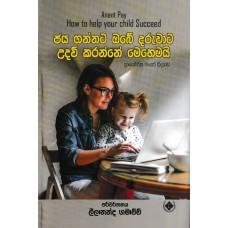 Jaya Gannata Obe Daruwata Udav Karanne Mehemayi - ජය ගන්නට ඔබේ දරුවාට උදව් කරන්නේ මෙහෙමයි