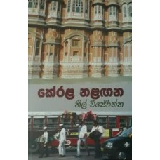 Kerala Nalagana - කේරළ නළඟන